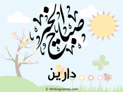 إسم دارين مكتوب على صور صباح الخير بالعربي
