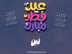 إسم ذين مكتوب على صور عيد فطر مبارك بالعربي