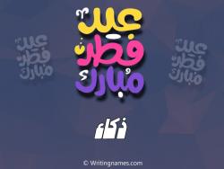 إسم ذكاء مكتوب على صور عيد فطر مبارك بالعربي