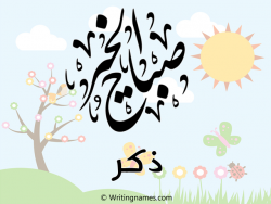 إسم ذكر مكتوب على صور صباح الخير بالعربي