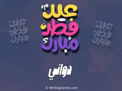 إسم دواني مكتوب على صور عيد فطر مبارك بالعربي