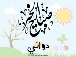 إسم دواني مكتوب على صور صباح الخير بالعربي