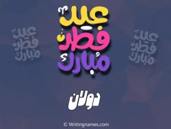 إسم دولان مكتوب على صور عيد فطر مبارك بالعربي