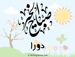 إسم دورا مكتوب على صور صباح الخير بالعربي
