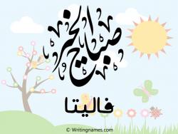 إسم فاليتا مكتوب على صور صباح الخير بالعربي