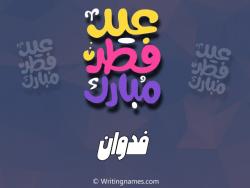 إسم فدوان مكتوب على صور عيد فطر مبارك بالعربي