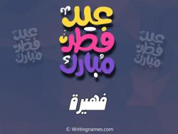 إسم فهيرة مكتوب على صور عيد فطر مبارك بالعربي
