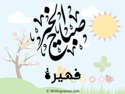 إسم فهيرة مكتوب على صور صباح الخير بالعربي
