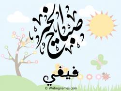 إسم فيفي مكتوب على صور صباح الخير بالعربي