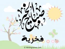 إسم فخرية مكتوب على صور صباح الخير بالعربي