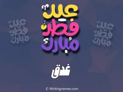 إسم غدق مكتوب على صور عيد فطر مبارك بالعربي