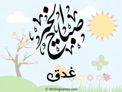 إسم غدق مكتوب على صور صباح الخير بالعربي