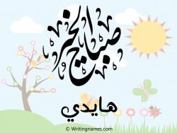 إسم هايدي مكتوب على صور صباح الخير بالعربي