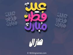 إسم هازال مكتوب على صور عيد فطر مبارك بالعربي