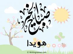 إسم هويدا مكتوب على صور صباح الخير بالعربي
