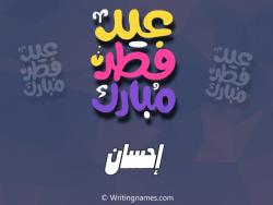 إسم إحسان مكتوب على صور عيد فطر مبارك بالعربي