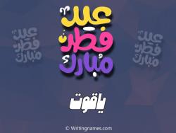 إسم ياقوت مكتوب على صور عيد فطر مبارك بالعربي