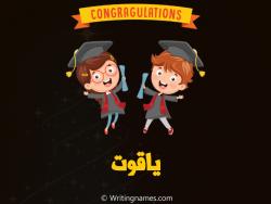 إسم ياقوت مكتوب على صور مبروك النجاح بالعربي