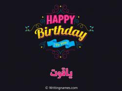 إسم ياقوت مكتوب على صور هابي بيرثداي بالعربي
