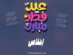 إسم إخلاص مكتوب على صور عيد فطر مبارك بالعربي