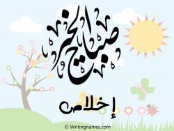 إسم إخلاص مكتوب على صور صباح الخير بالعربي