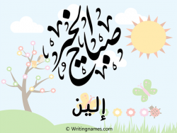إسم إلين مكتوب على صور صباح الخير بالعربي