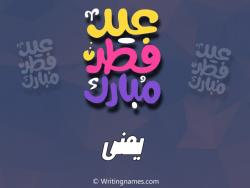 إسم يمنى مكتوب على صور عيد فطر مبارك بالعربي