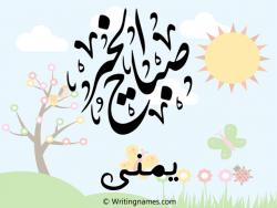 إسم يمنى مكتوب على صور صباح الخير بالعربي