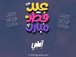 إسم إنجي مكتوب على صور عيد فطر مبارك بالعربي