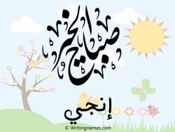 إسم إنجي مكتوب على صور صباح الخير بالعربي
