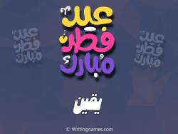 إسم يقين مكتوب على صور عيد فطر مبارك بالعربي