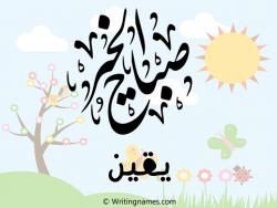 إسم يقين مكتوب على صور صباح الخير بالعربي
