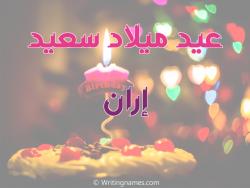 إسم إران مكتوب على صور عيد ميلاد سعيد بالعربي