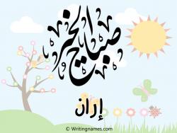 إسم إران مكتوب على صور صباح الخير بالعربي