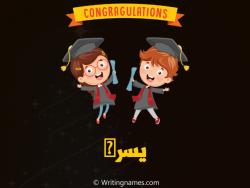إسم يسرى مكتوب على صور مبروك النجاح بالعربي