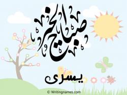 إسم يسرى مكتوب على صور صباح الخير بالعربي