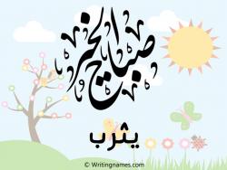 إسم يثرب مكتوب على صور صباح الخير بالعربي