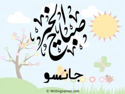 إسم جانسو مكتوب على صور صباح الخير بالعربي