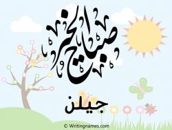 إسم جيلن مكتوب على صور صباح الخير بالعربي