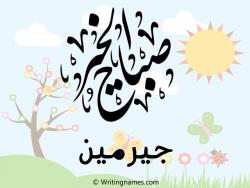 إسم جيرمين مكتوب على صور صباح الخير بالعربي