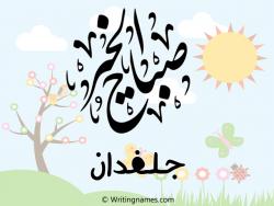 إسم جلفدان مكتوب على صور صباح الخير بالعربي