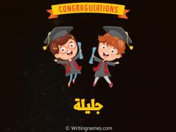 إسم جليلة مكتوب على صور مبروك النجاح بالعربي
