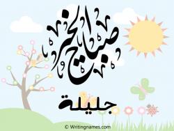 إسم جليلة مكتوب على صور صباح الخير بالعربي