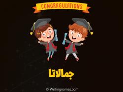 إسم جمالاتا مكتوب على صور مبروك النجاح بالعربي
