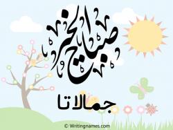 إسم جمالاتا مكتوب على صور صباح الخير بالعربي