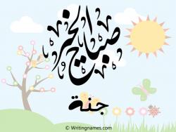 إسم جنة مكتوب على صور صباح الخير بالعربي