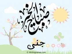 إسم جنى مكتوب على صور صباح الخير بالعربي