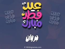 إسم جروان مكتوب على صور عيد فطر مبارك بالعربي