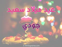 إسم جودي مكتوب على صور عيد ميلاد سعيد بالعربي