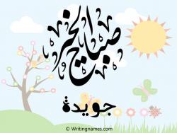 إسم جويدا مكتوب على صور صباح الخير بالعربي